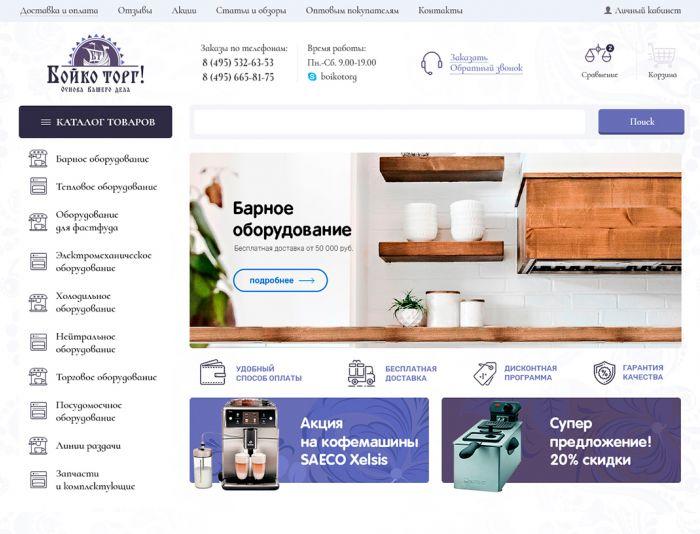 Веб-сайт для boikotorg.ru - дизайнер nastya_designer