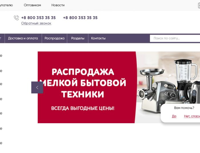 Веб-сайт для boikotorg.ru - дизайнер Mikhailov