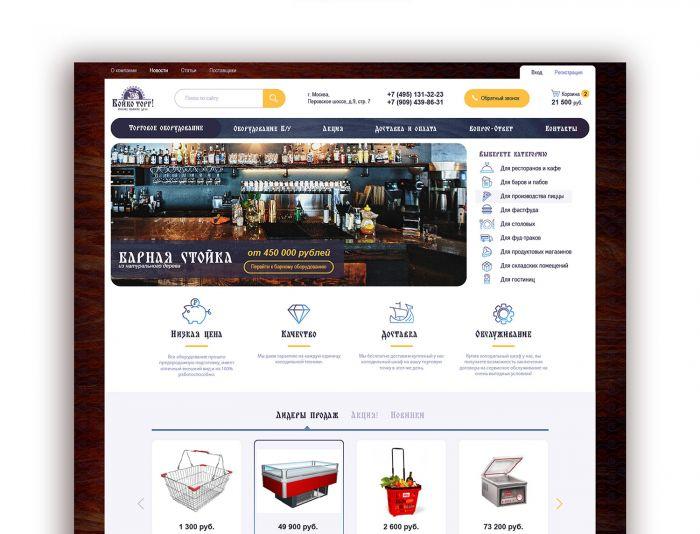 Веб-сайт для boikotorg.ru - дизайнер karbonius
