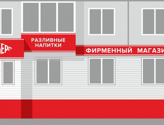 Вывеска магазина Хайзенберг - дизайнер GAMAIUN
