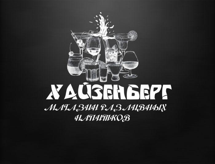 Вывеска магазина Хайзенберг - дизайнер OSA25