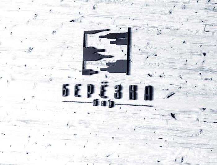 Логотип для Берёзка - дизайнер AShEK
