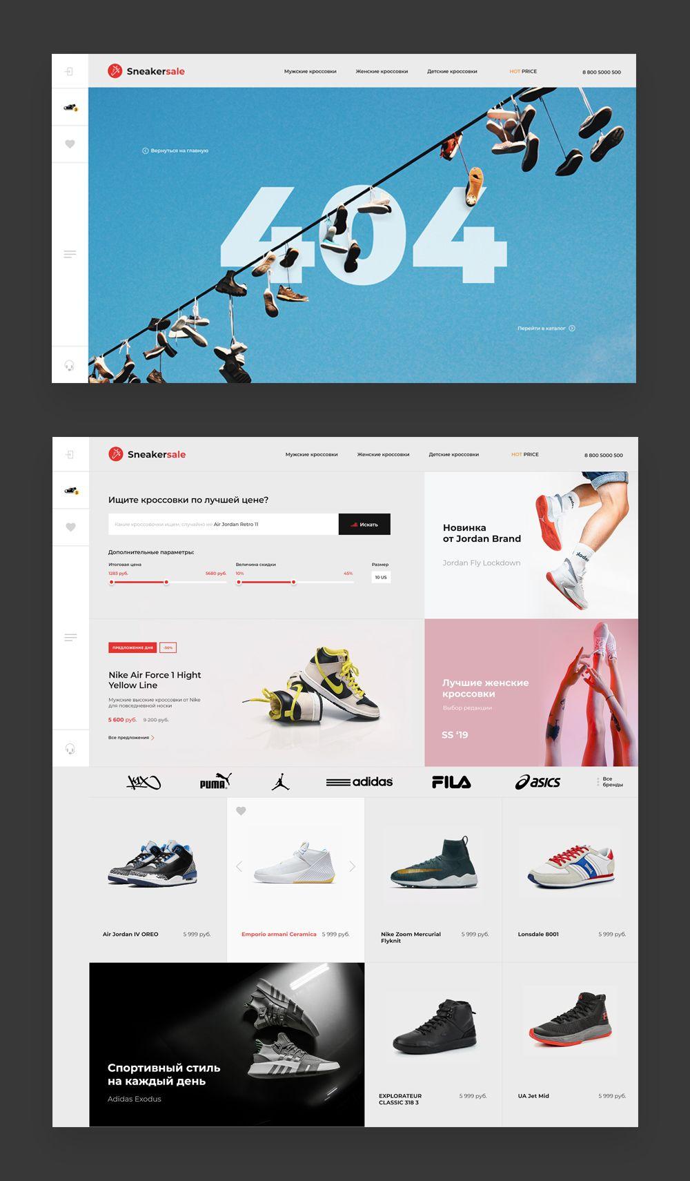 Веб-сайт для http://sneaker.sale/ - дизайнер zhituha