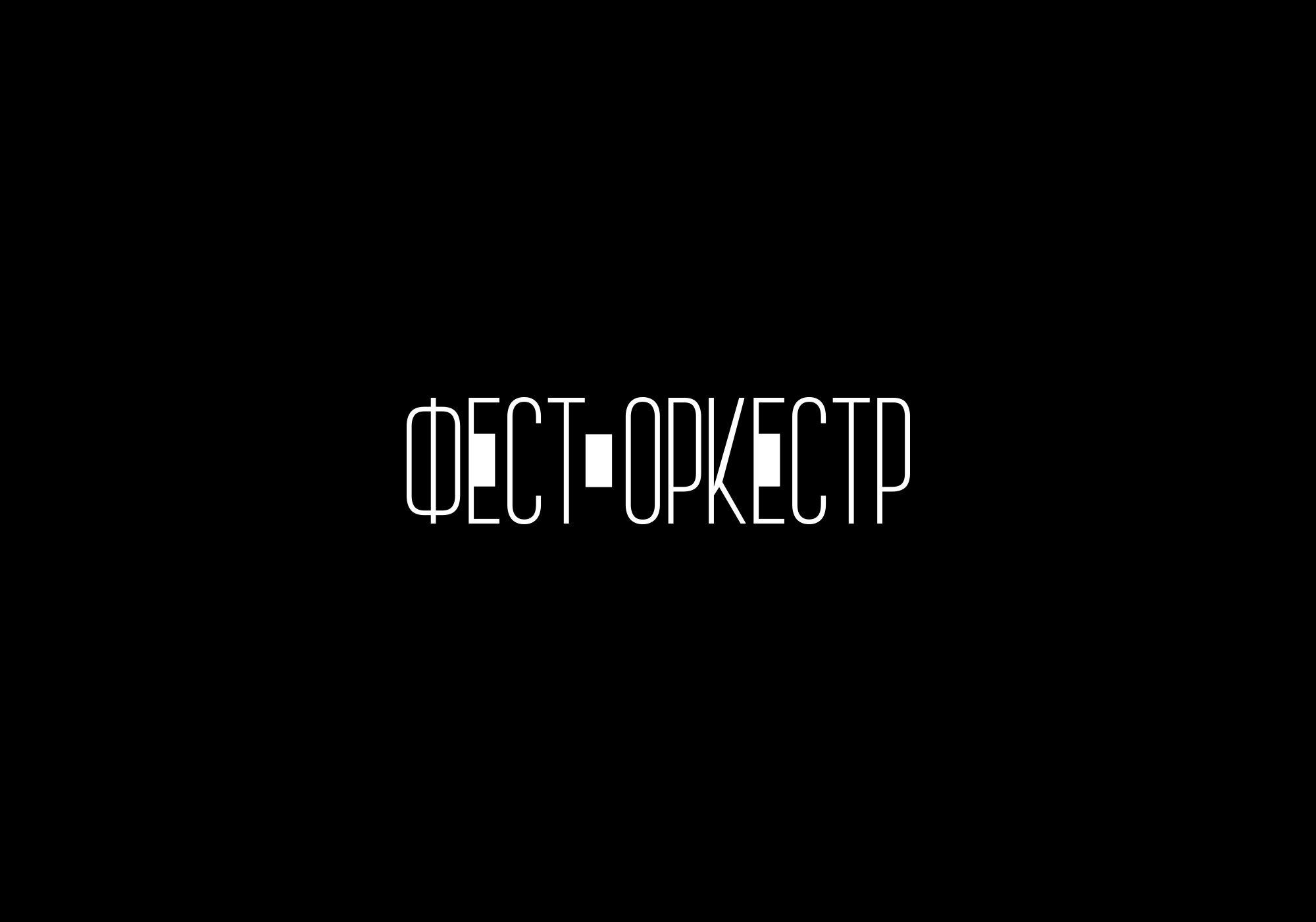 Логотип для Fest-orchestra - дизайнер Ninpo