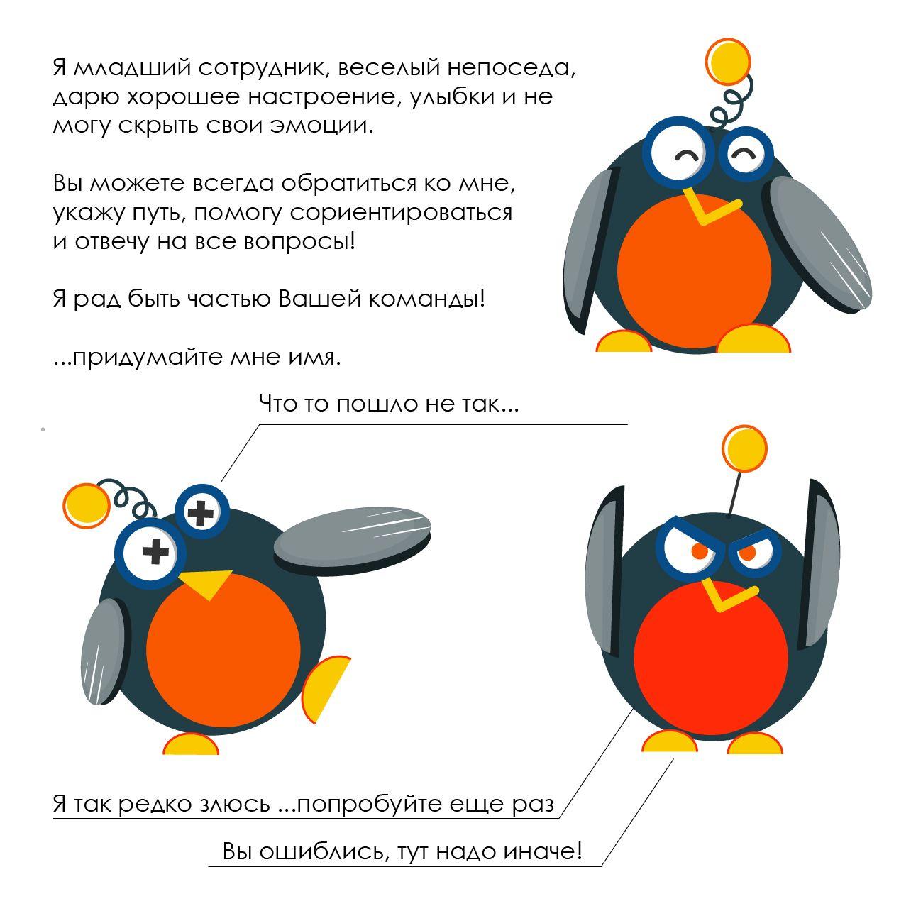 Создание персонажа для Департамента IT-компании - дизайнер Vasilina