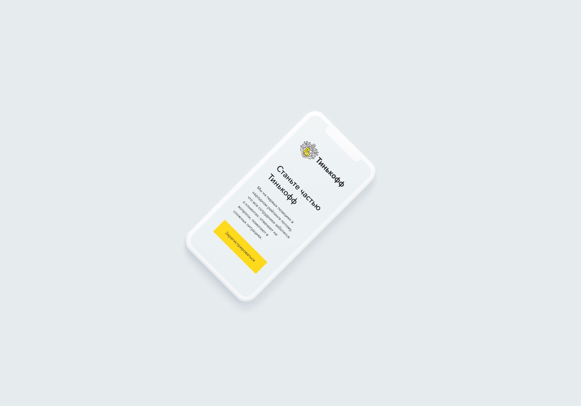 Landing page для Тинькофф Работа - дизайнер Ninpo
