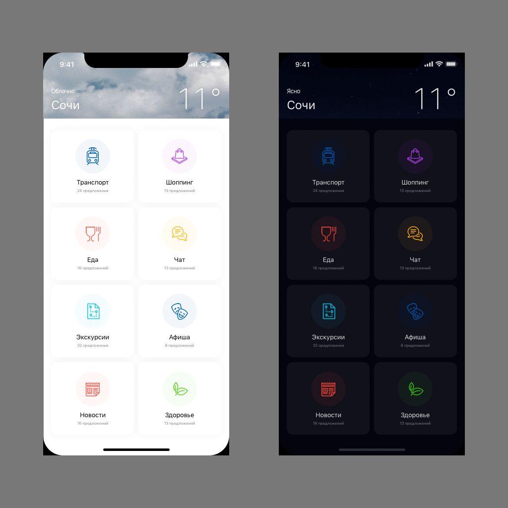 Мобильное приложение для Экскурсии - дизайнер ynglgnd