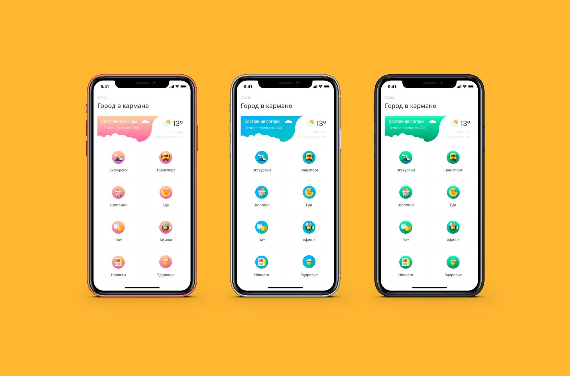 Мобильное приложение для Экскурсии - дизайнер Markos