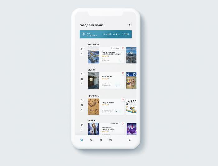 Мобильное приложение для Экскурсии - дизайнер dPaxbit
