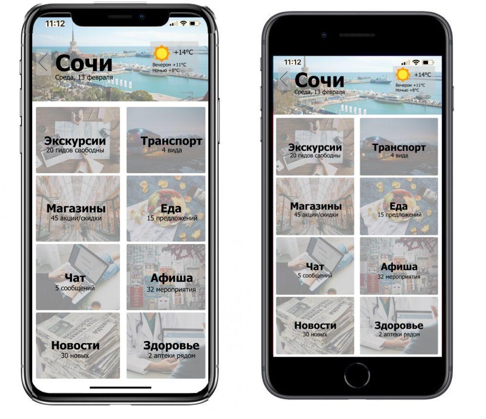 Мобильное приложение для Экскурсии - дизайнер Tatyana_Ov