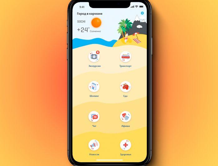 Мобильное приложение для Экскурсии - дизайнер GideonVite