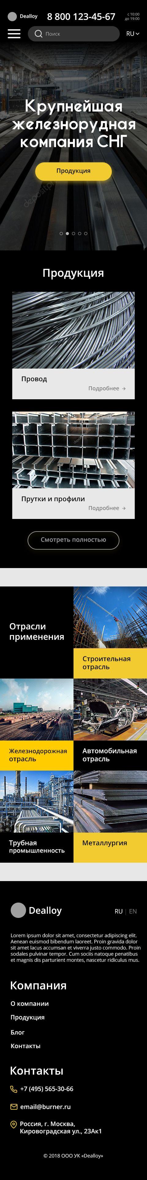 Веб-сайт для Dealloy.ru - дизайнер katerina95