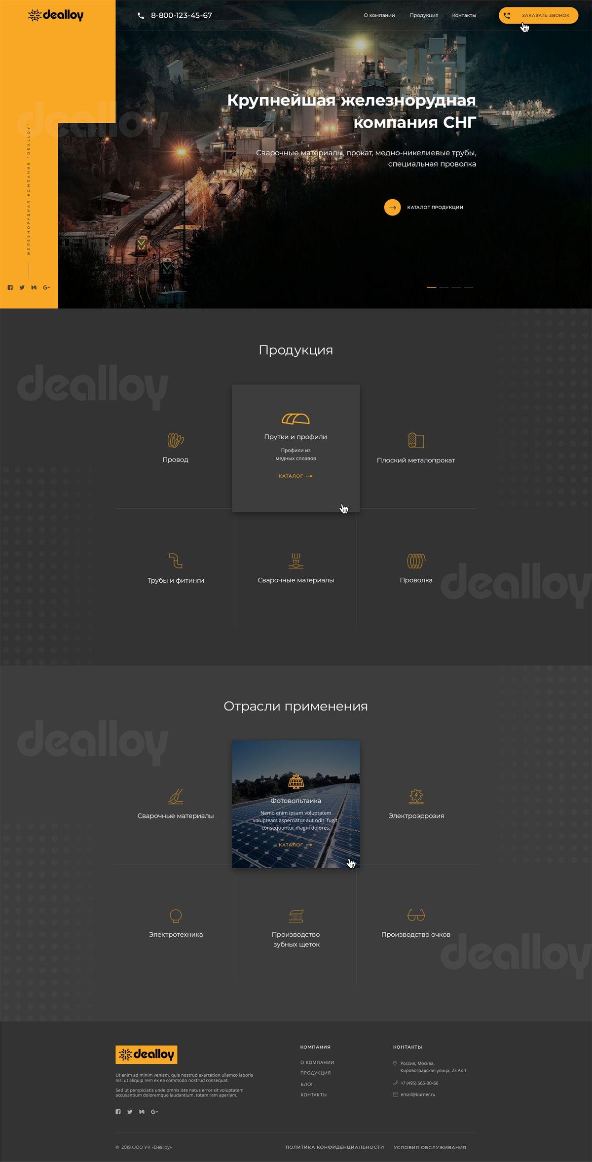 Веб-сайт для Dealloy.ru - дизайнер reyburn