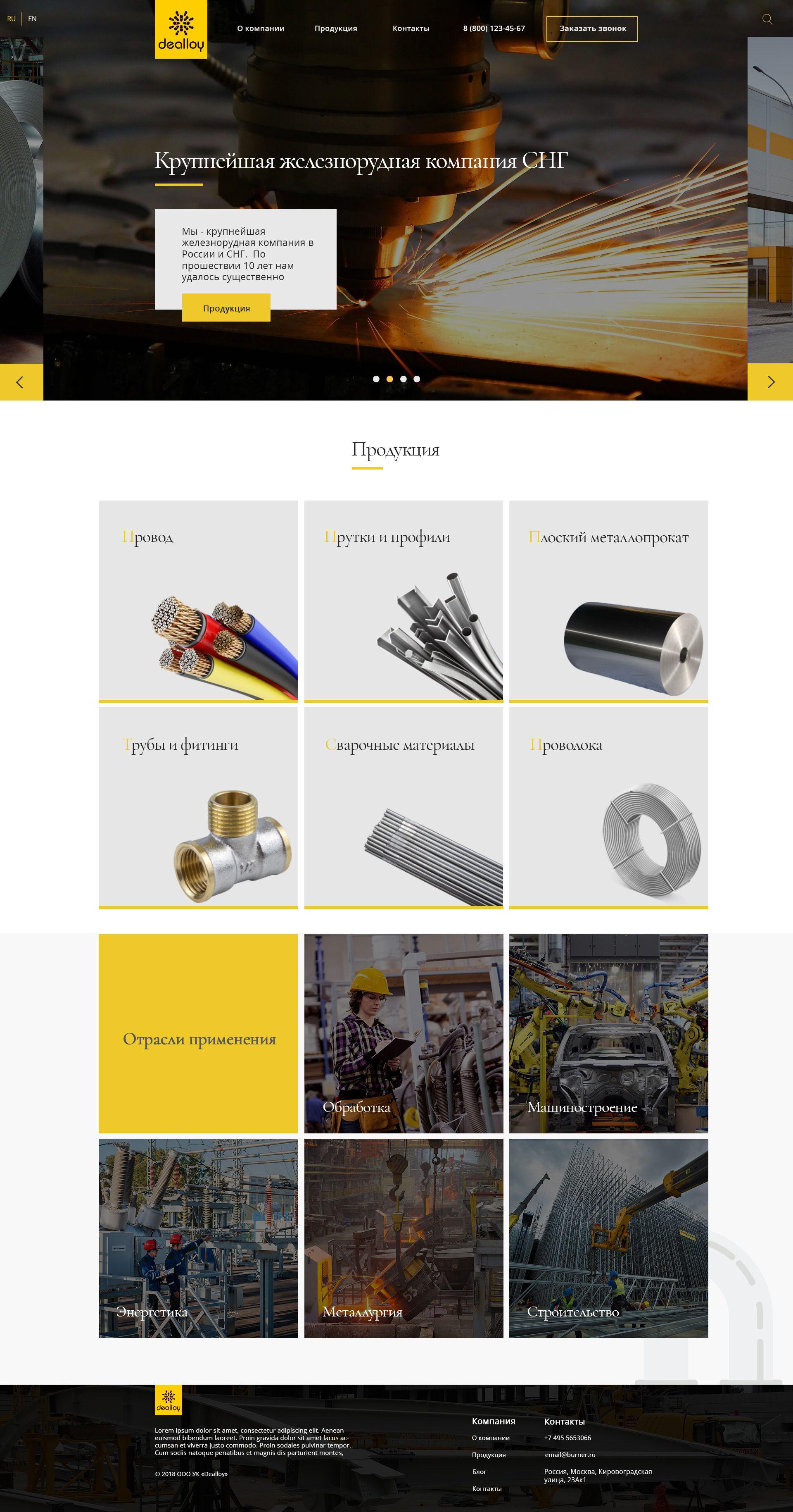 Веб-сайт для Dealloy.ru - дизайнер Alexander_Panov