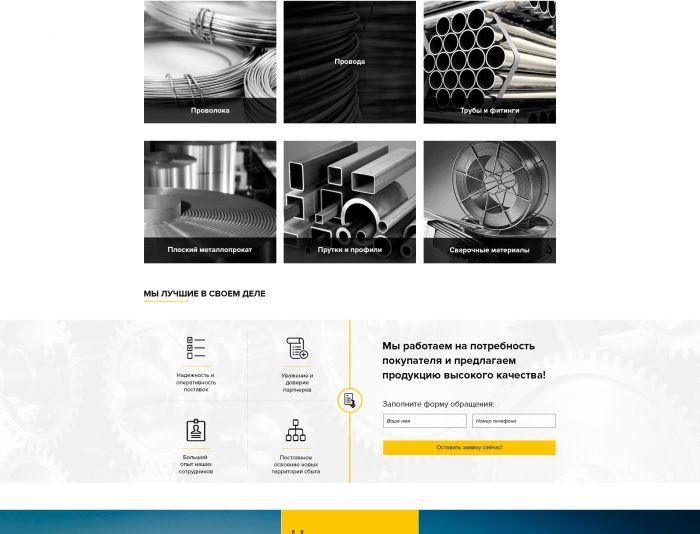 Веб-сайт для Dealloy.ru - дизайнер sarenta