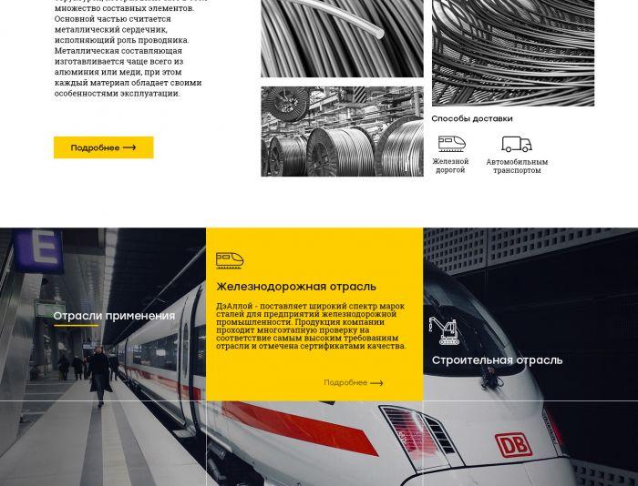 Веб-сайт для Dealloy.ru - дизайнер arturayrumyan