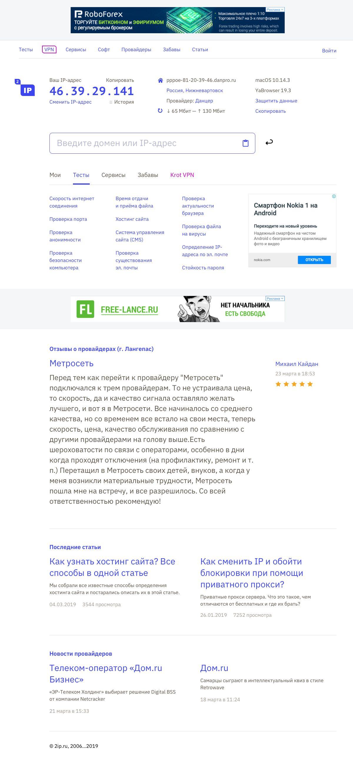 Веб-сайт для 2ip.ru - дизайнер 001