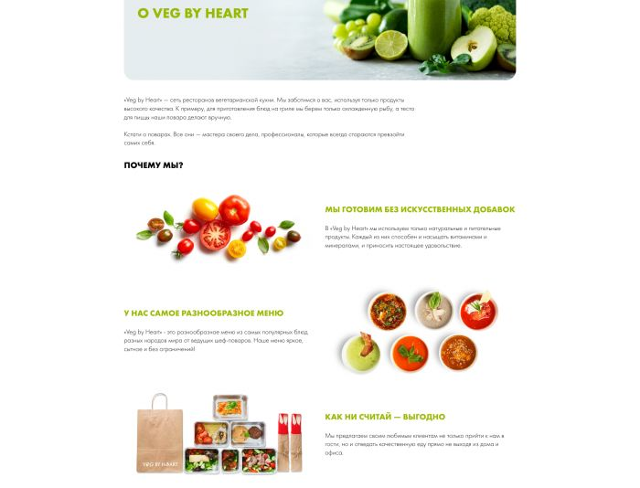 Веб-сайт для vegbyheart.ru - дизайнер kaplunish