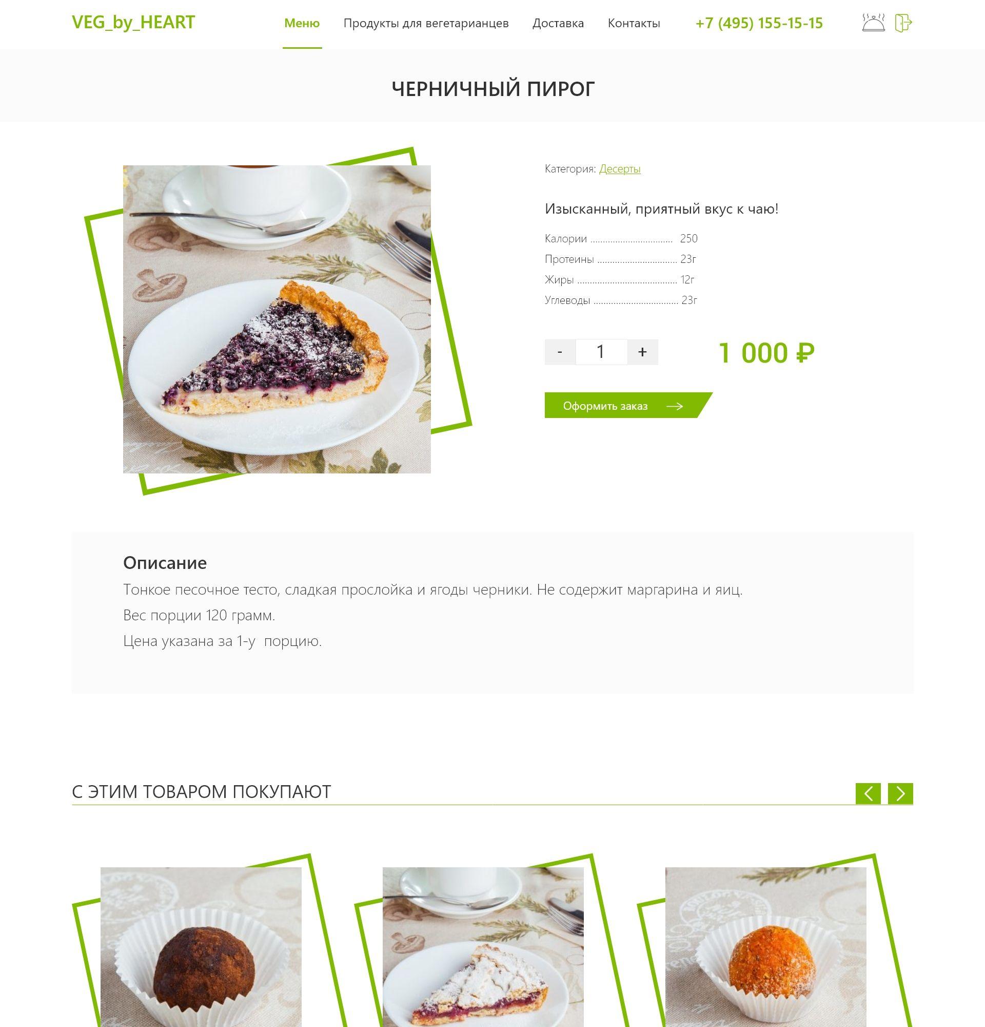 Веб-сайт для vegbyheart.ru - дизайнер Yuliya18