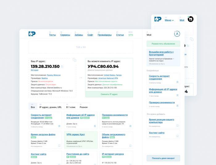 Веб-сайт для 2ip.ru - дизайнер HumanAppDesign