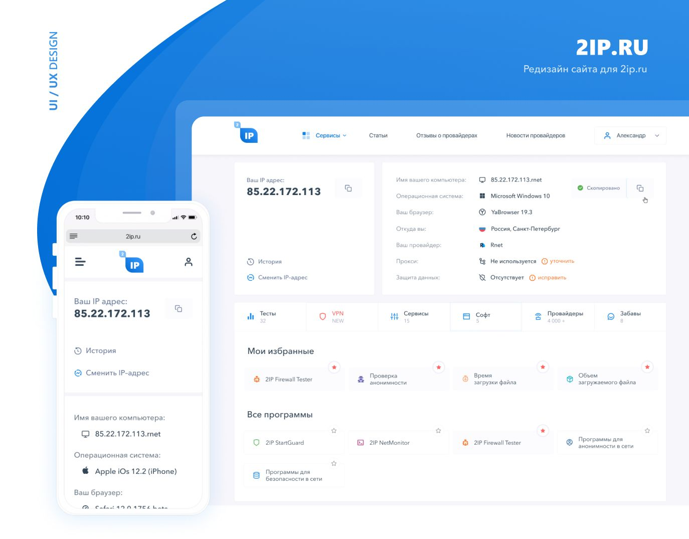 Веб-сайт для 2ip.ru - дизайнер Quaalude