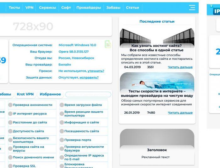 Веб-сайт для 2ip.ru - дизайнер Cefter