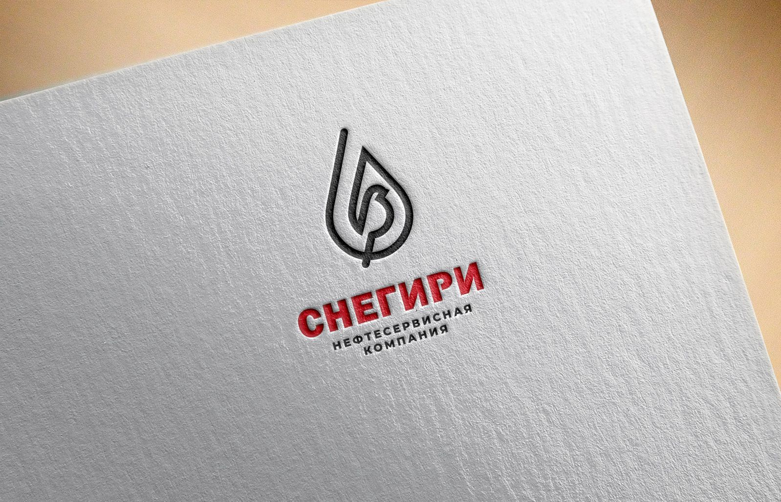 Логотип для Нефтесервисная Компания СНЕГИРИ - дизайнер andblin61