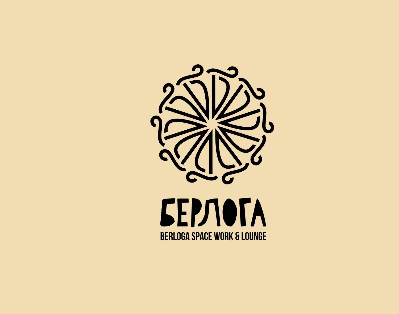 Логотип для Берлога / berloga space work &lounge - дизайнер kras-sky