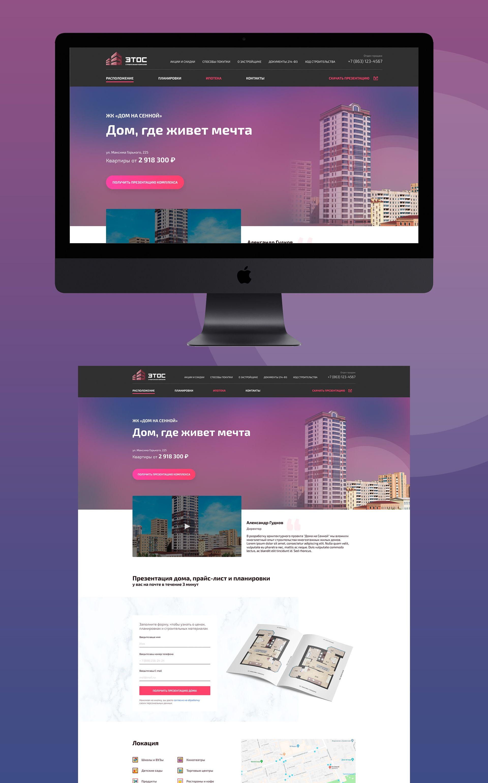 Веб-сайт для Сайт для ЖК  / Лендинг для ЖК  - дизайнер Reznikoff