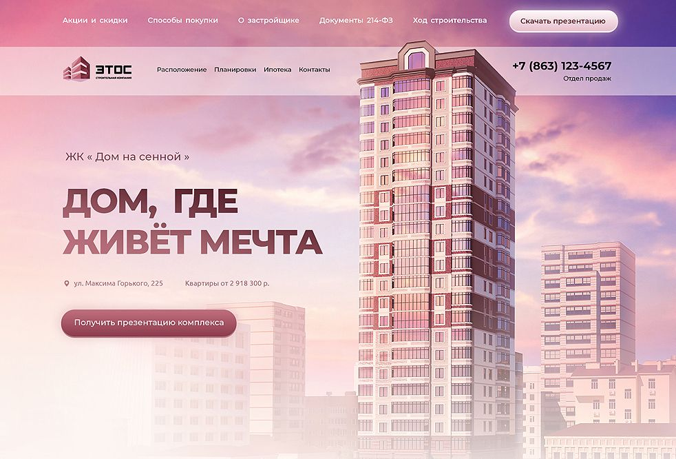 Веб-сайт для Сайт для ЖК  / Лендинг для ЖК  - дизайнер ma-create