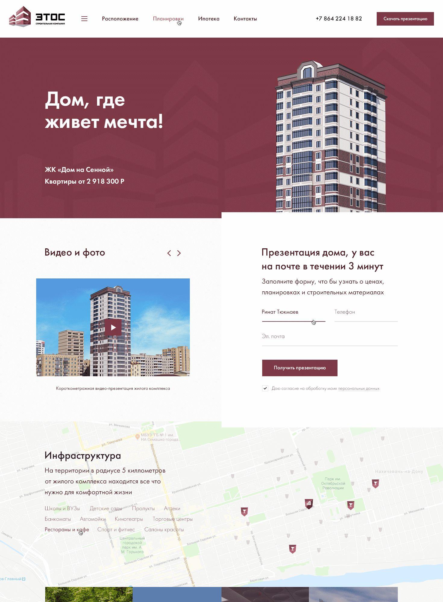 Веб-сайт для Сайт для ЖК  / Лендинг для ЖК  - дизайнер r1ck