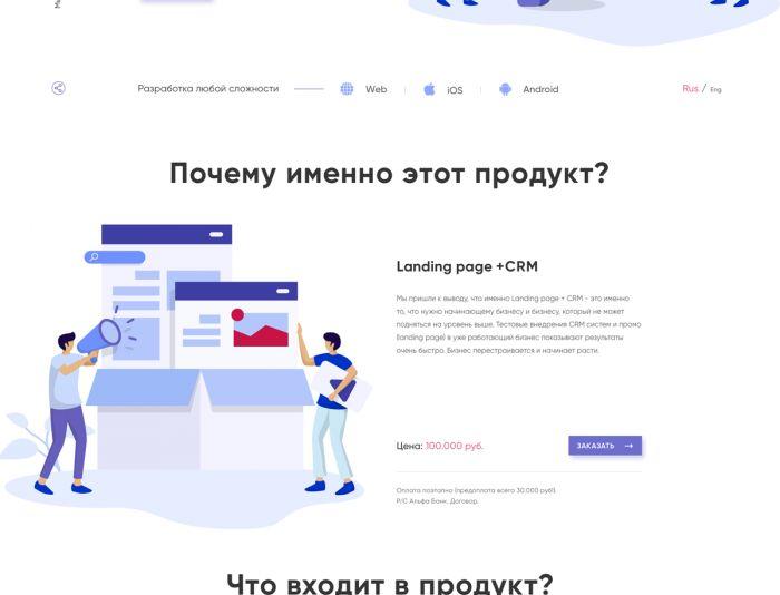Веб-сайт для ITakula.ru - дизайнер reyburn