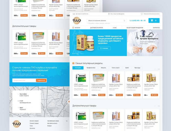 Веб-сайт для Taomed - дизайнер olgaru4444