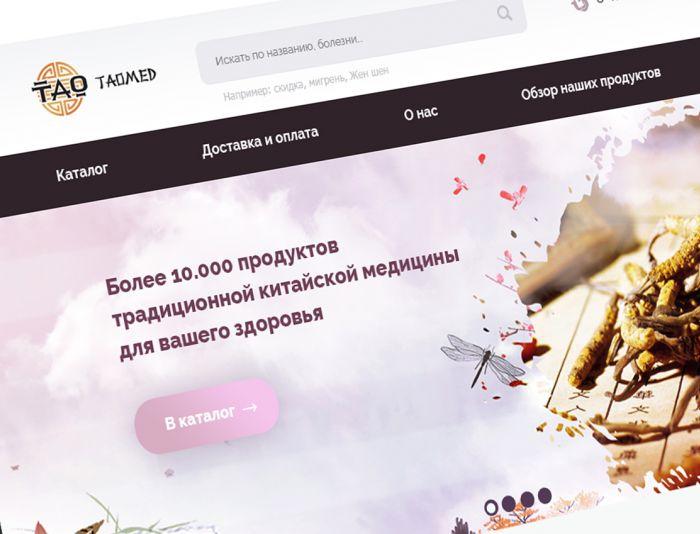 Веб-сайт для Taomed - дизайнер Ibrm