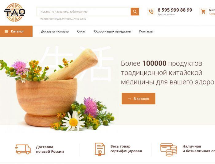 Веб-сайт для Taomed - дизайнер Malica