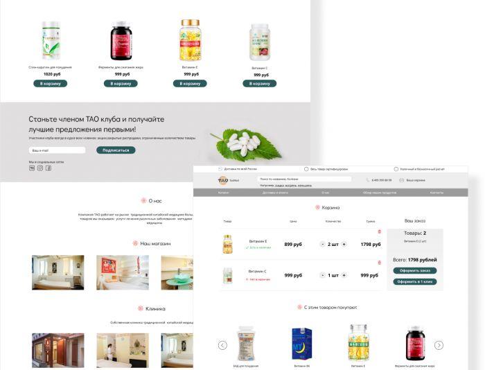 Веб-сайт для Taomed - дизайнер sirusiru