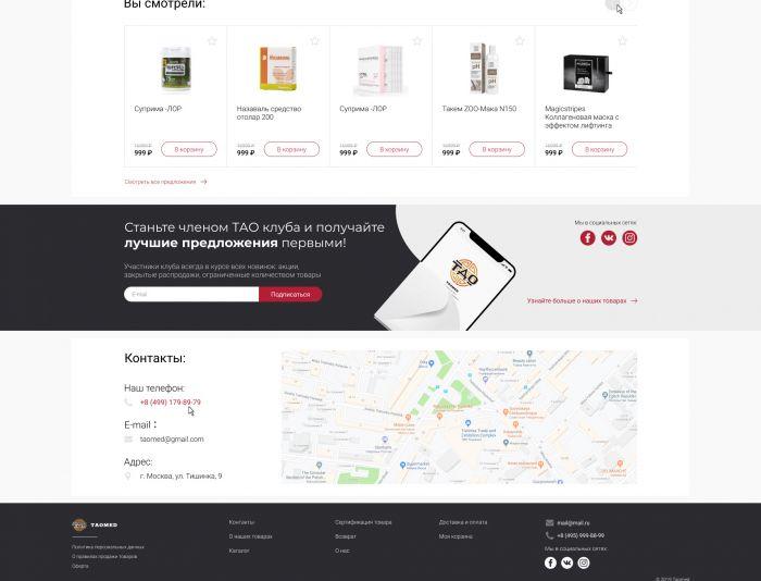 Веб-сайт для Taomed - дизайнер asoft1