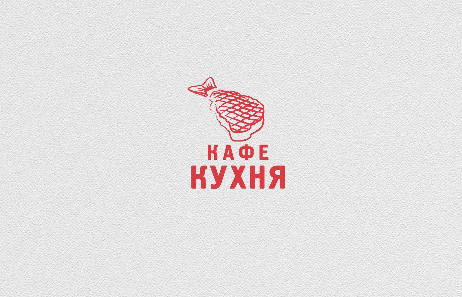 Логотип для кафе КУХНЯ - дизайнер andblin61
