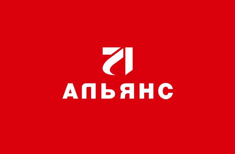 Лого и фирменный стиль для АЛЬЯНС - дизайнер art-valeri