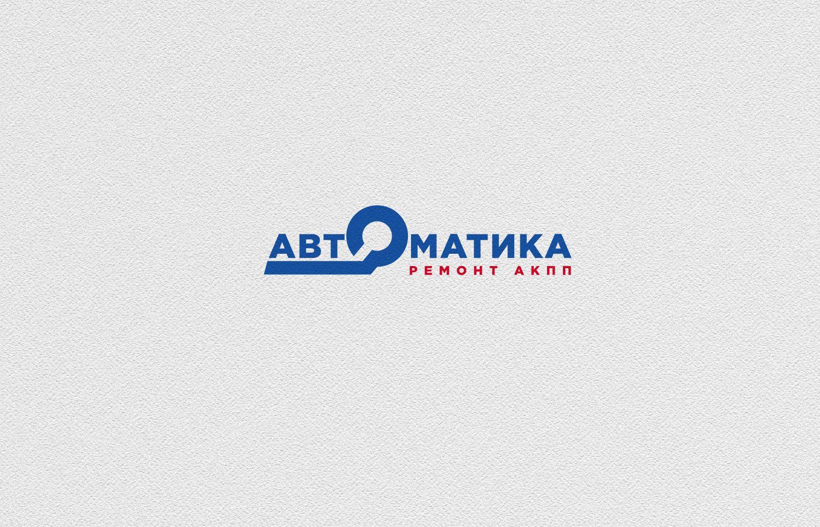 Логотип для АВТОМАТИКА - дизайнер andblin61