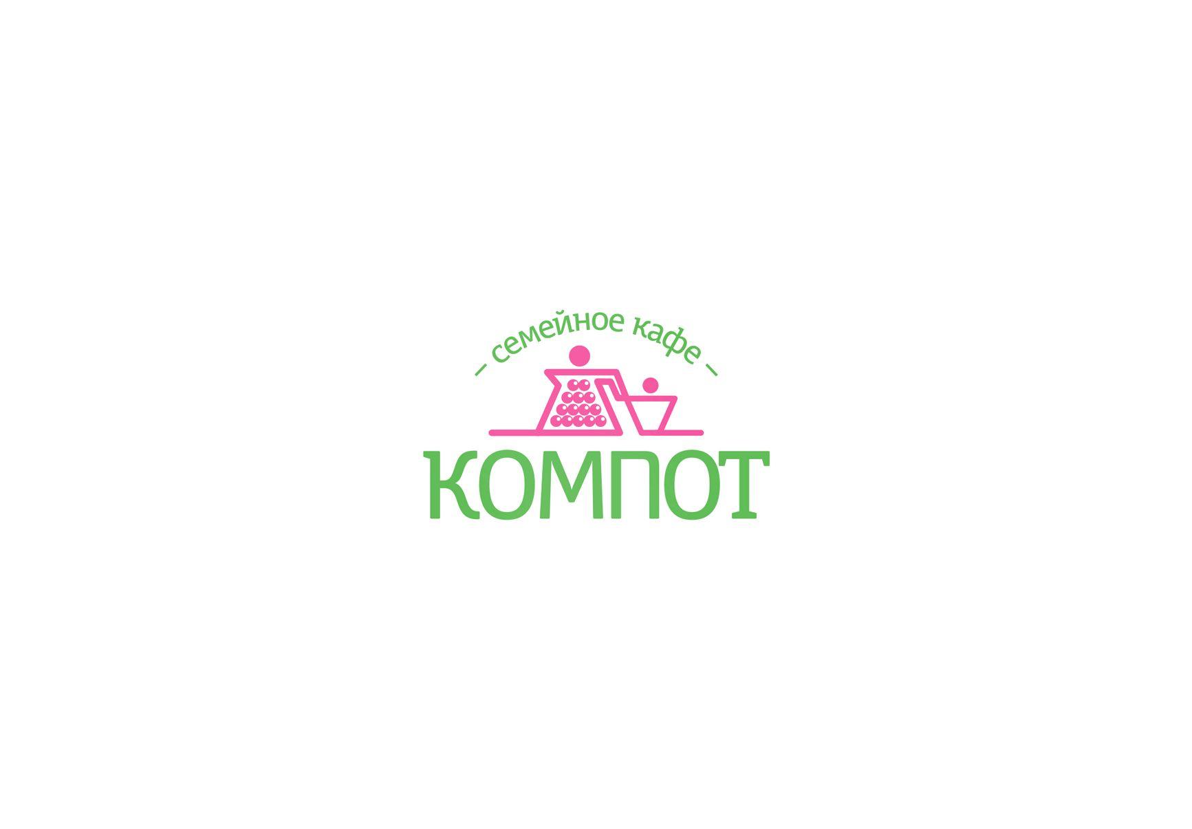 Логотип для Кафе Компот - дизайнер LiXoOn