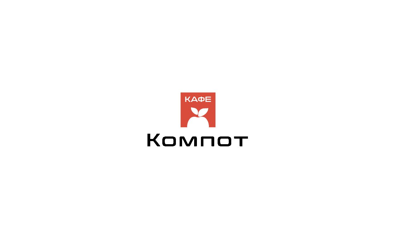 Логотип для Кафе Компот - дизайнер barakuda479
