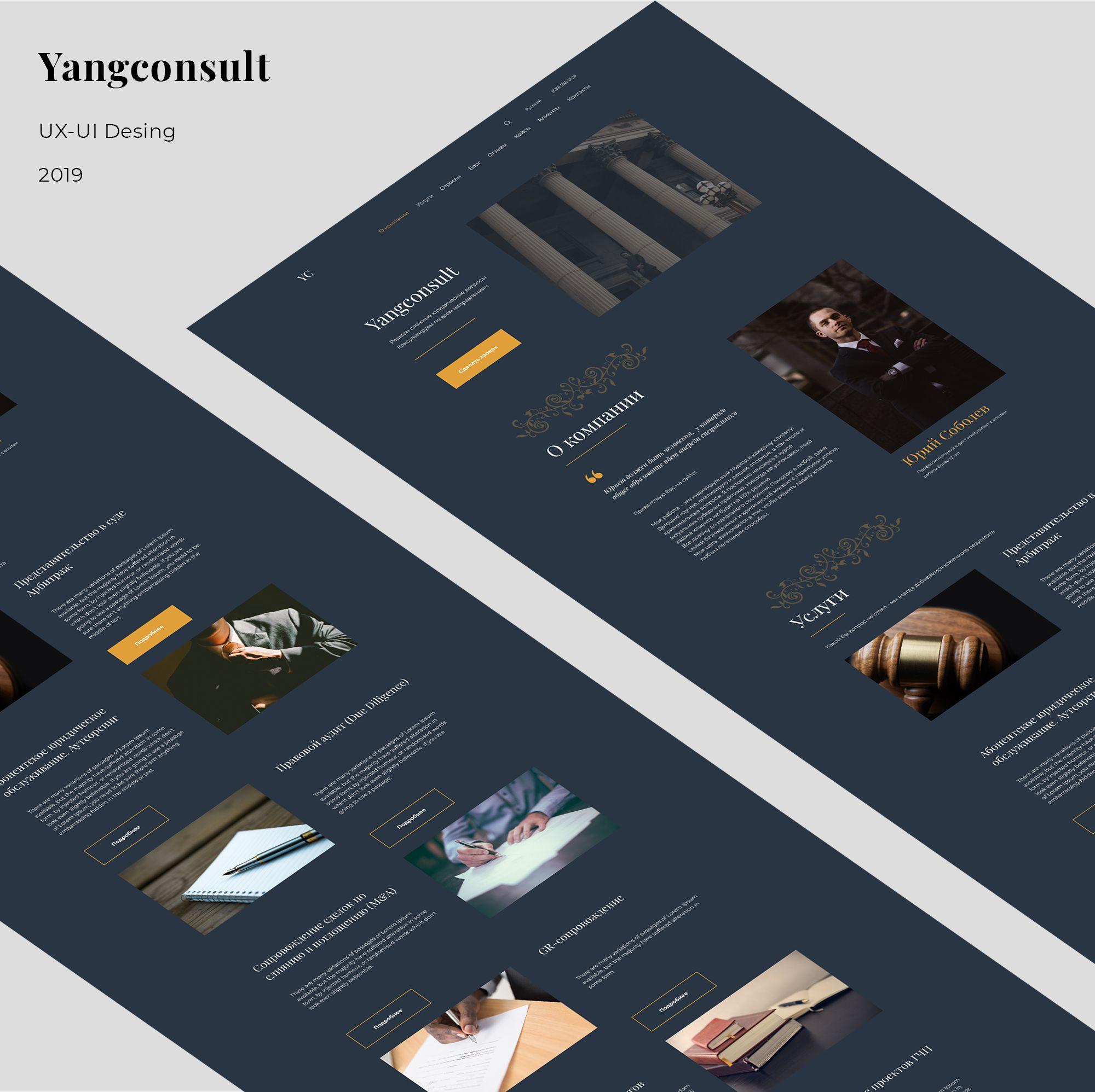 Веб-сайт для Yangconsult.com - дизайнер Simmetr