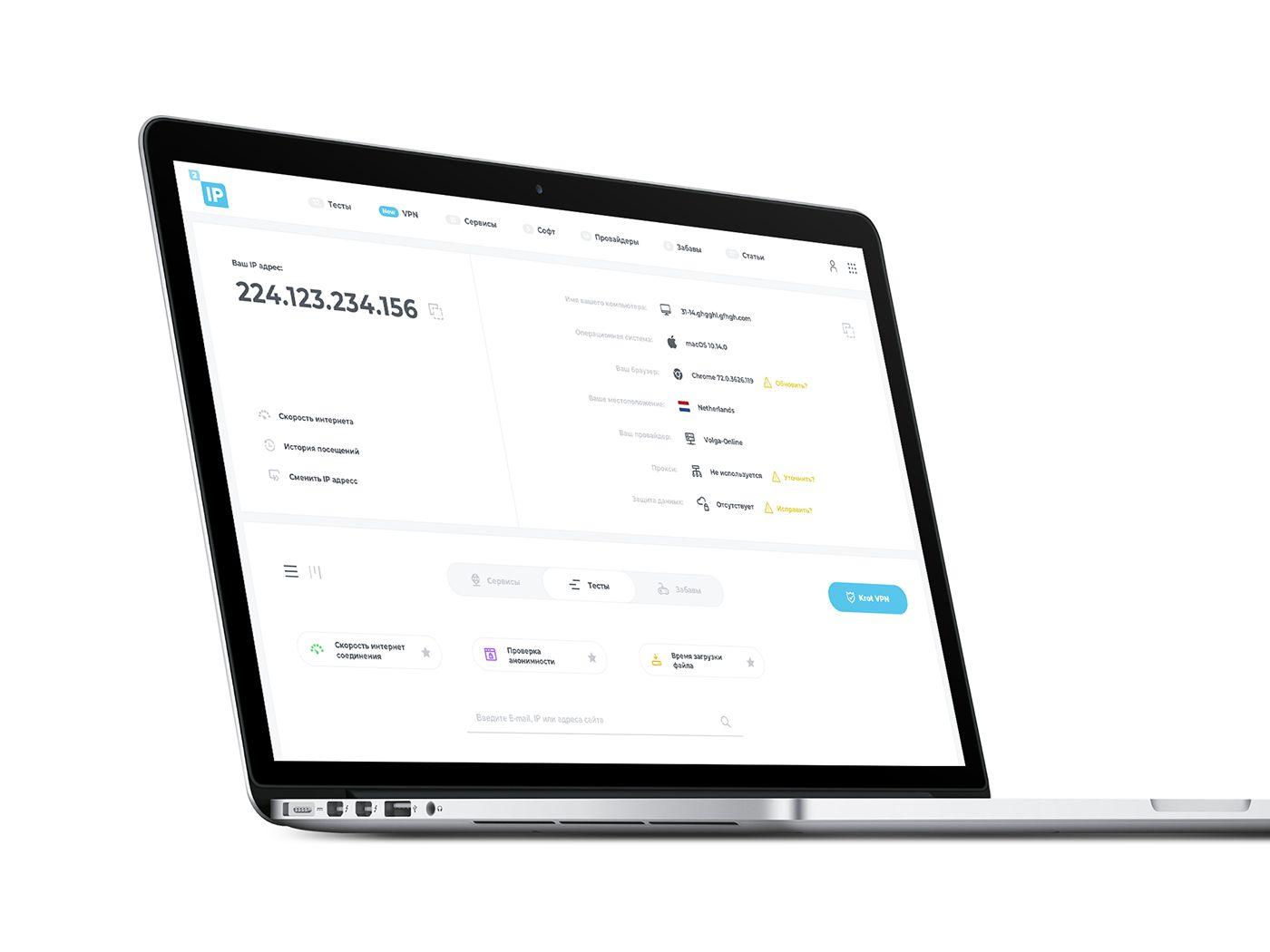 Веб-сайт для 2ip.ru - дизайнер Nominis