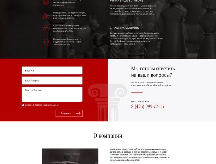 Веб-сайт для Yangconsult.com - дизайнер bistroBOG