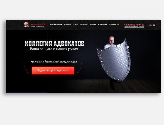 Веб-сайт для Yangconsult.com - дизайнер Alena_Kolomiets