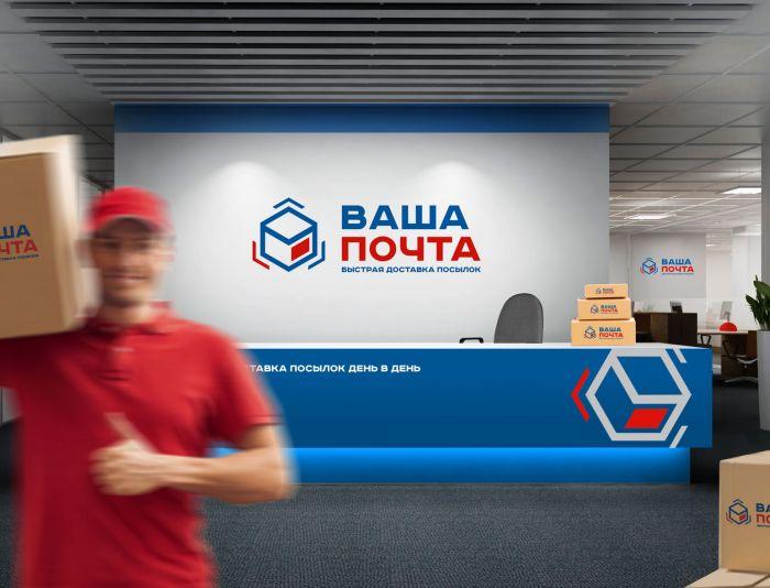 Логотип для Ваша Почта - дизайнер luishamilton