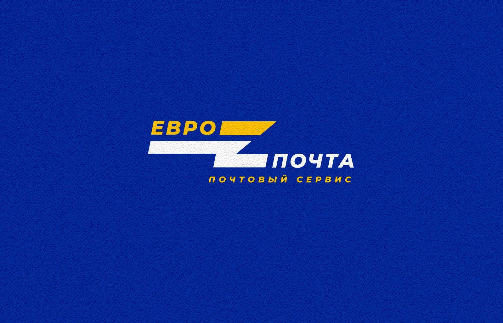 Логотип для ЕвроПочта - дизайнер andblin61