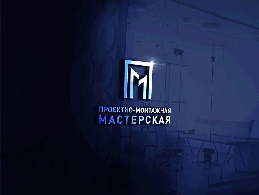 Логотип для Проектно-Монтажная Мастерская - дизайнер art-valeri