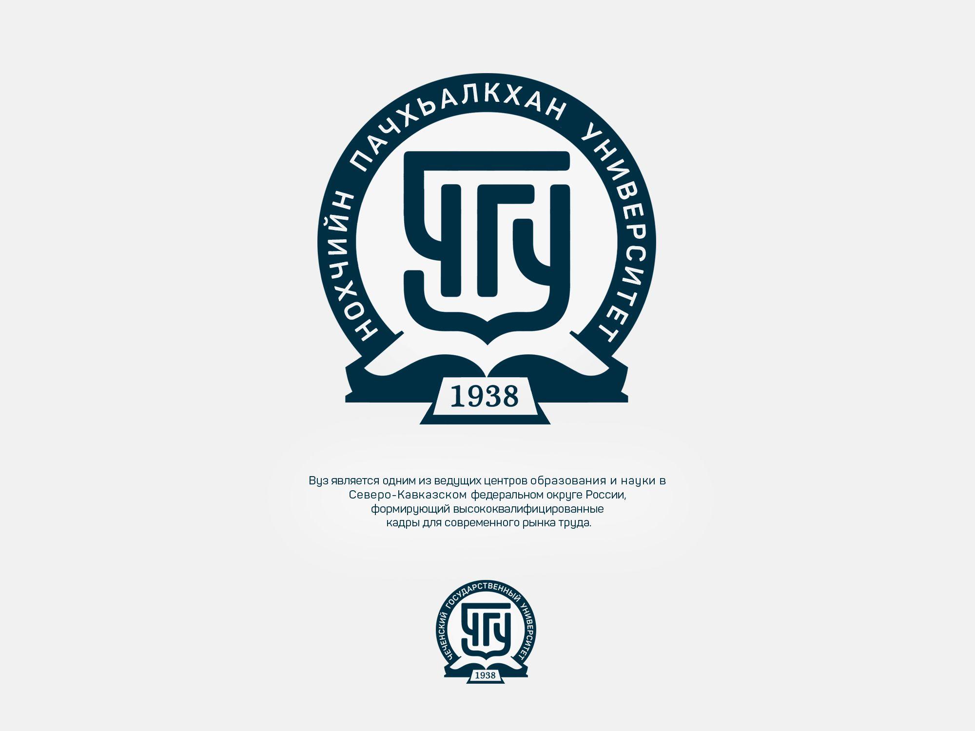 Логотип для Чеченский государственный университет - дизайнер webgrafika